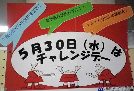 0524_チャレンジデー.jpg