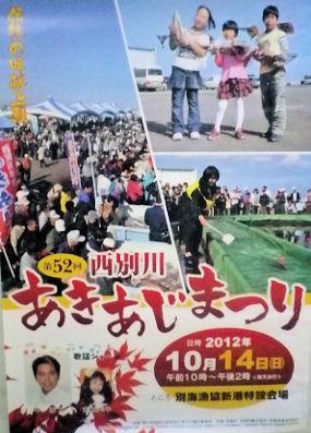 0927_別海あきあじまつり.jpg