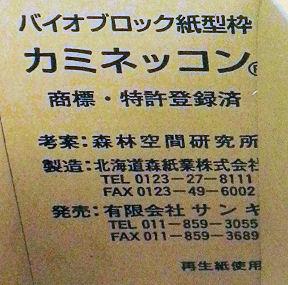 0923_カミネッコン.jpg