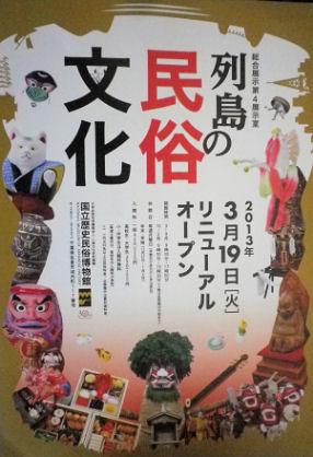 0223_列島の民俗文化.jpg