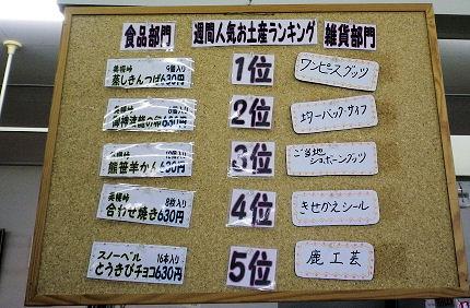 0919_美幌峠お土産.jpg