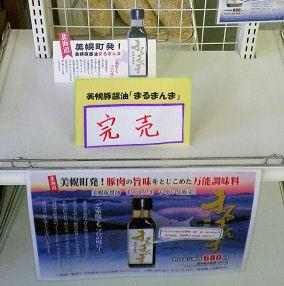 1128_豚醤油「まるまんま」.jpg