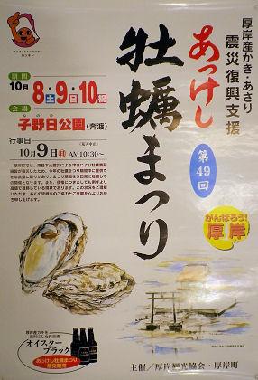 0925_あっけし牡蠣まつり.jpg