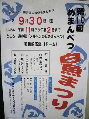0907_めまんべつ白魚まつり.jpg