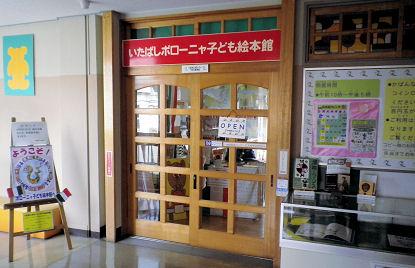 0217_いたばしボローニャ子ども絵本館.jpg