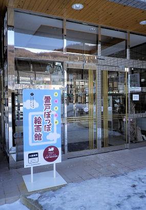0226_置戸ぽっぽ絵画館.jpg