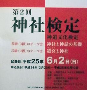 0223_神社検定.jpg