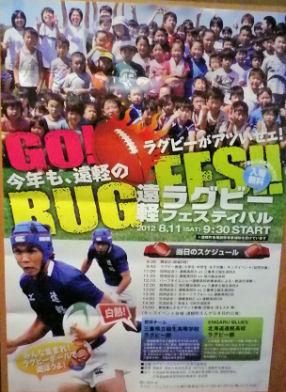 0808_遠軽ラグビーフェス.jpg