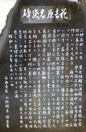 0218_花吉原名賤碑.jpg
