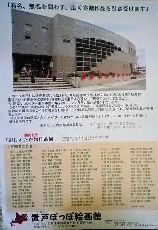 0223_置戸ぽっぽ絵画館.jpg
