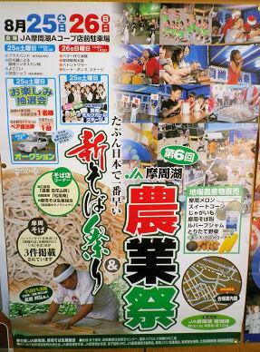 0803_摩周農業祭.jpg