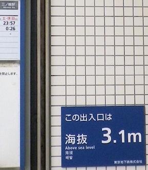 0218_海抜3m.jpg