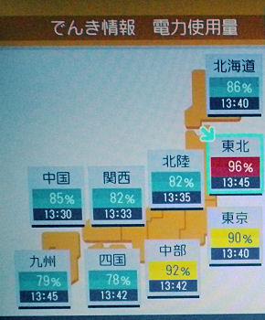0918_でんき情報.jpg