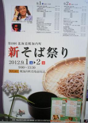 0803_幌加内新そば祭り.jpg