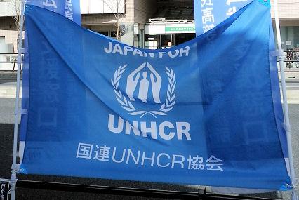 0220_国連UNHCR協会旗.jpg
