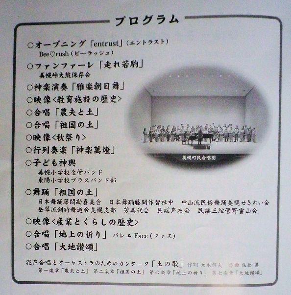 0819_プログラム2.jpg