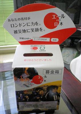0625_エールfor日本.jpg