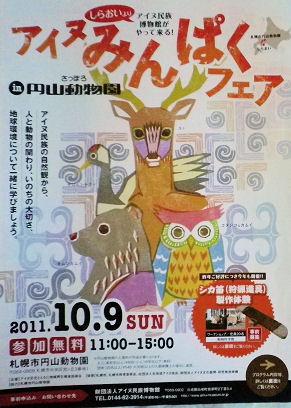 0925_アイヌみんぱくフェア.jpg