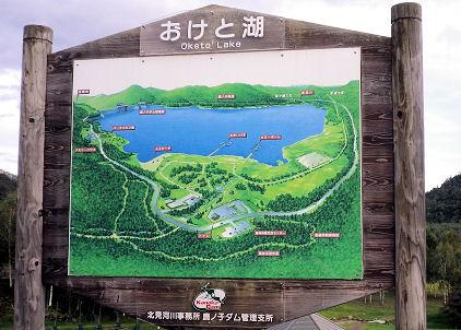 0920_おけと湖.jpg