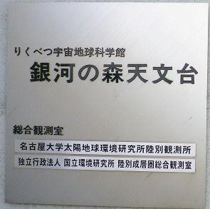 0917_りくべつ宇宙地球科学館.jpg