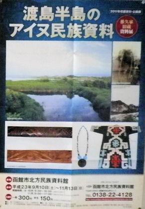 0925_アイヌ民族資料展.jpg