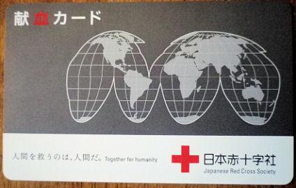 1215_献血カード.jpg