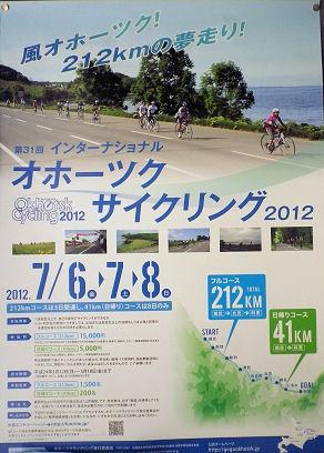0323_オホーツク・サイクリング.jpg