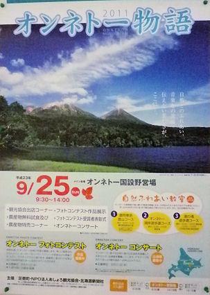 0919_オンネトー物語.jpg