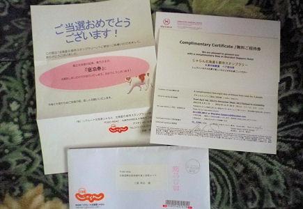 0413_おめでとう!.jpg
