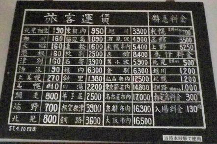 0726_相生駅運賃表.jpg