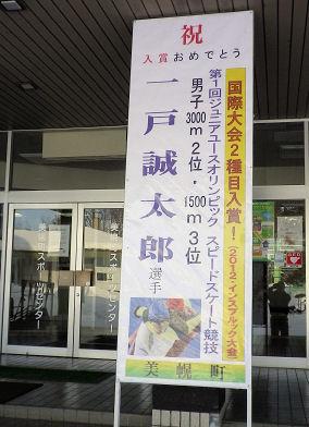 0203_一戸誠太郎.jpg