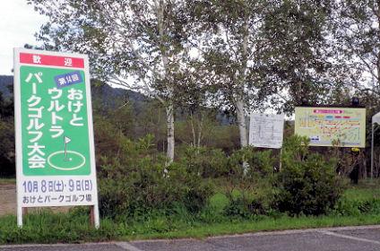 0920_ウルトラパーク勝山会場.jpg