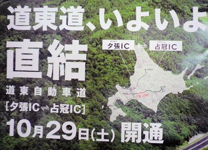 0919_道東道直結.jpg