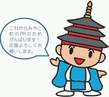 0422_みやっこ君.jpg
