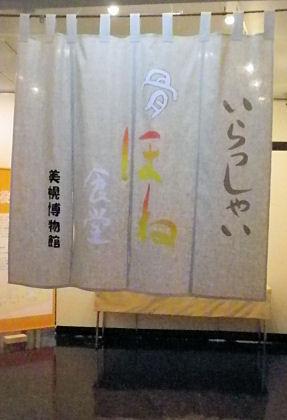 0327_骨ほね食堂暖簾.jpg
