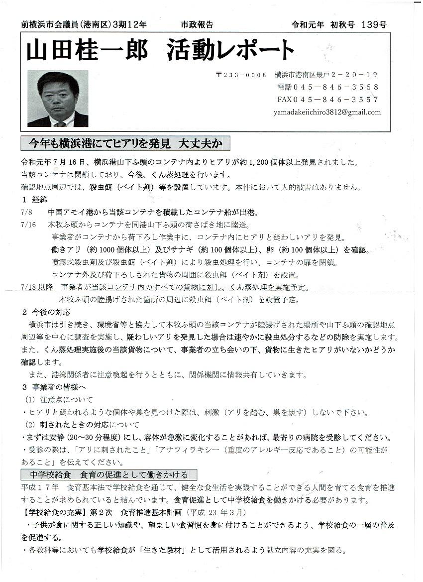 f:id:hotnewschina:20190912120215j:plain