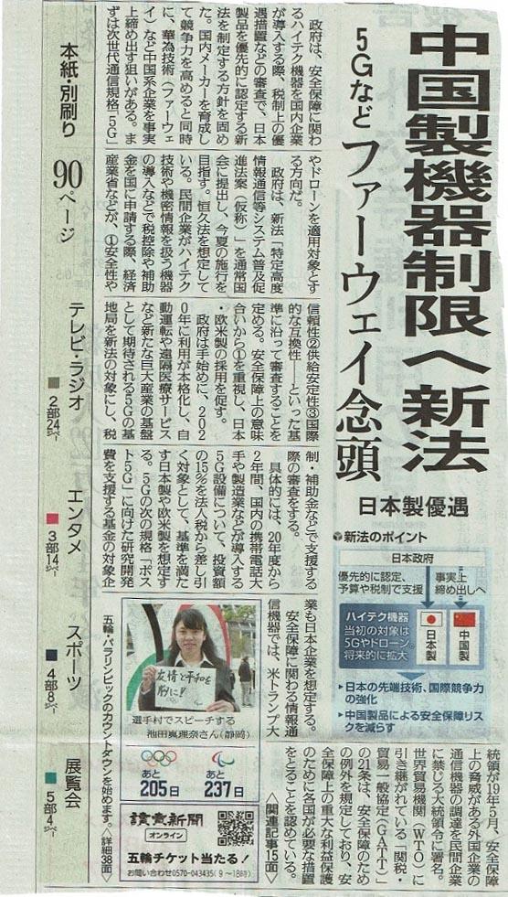 f:id:hotnewschina:20200102074649j:plain