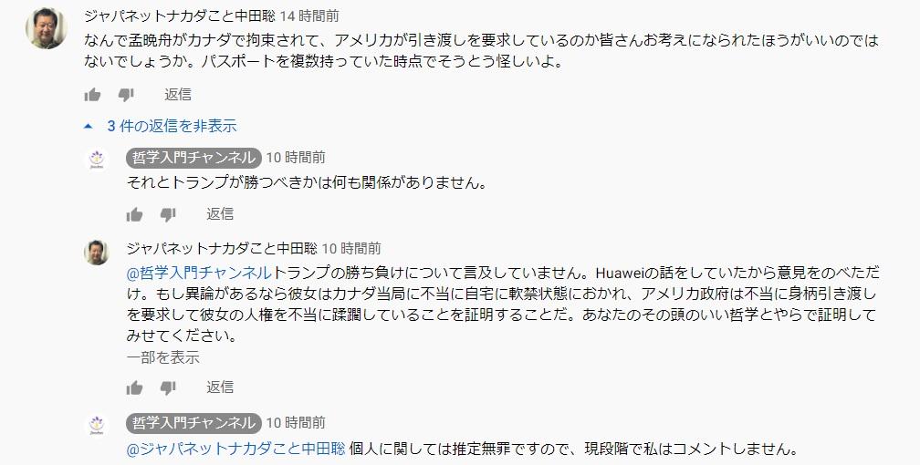 f:id:hotnewschina:20201109101317j:plain