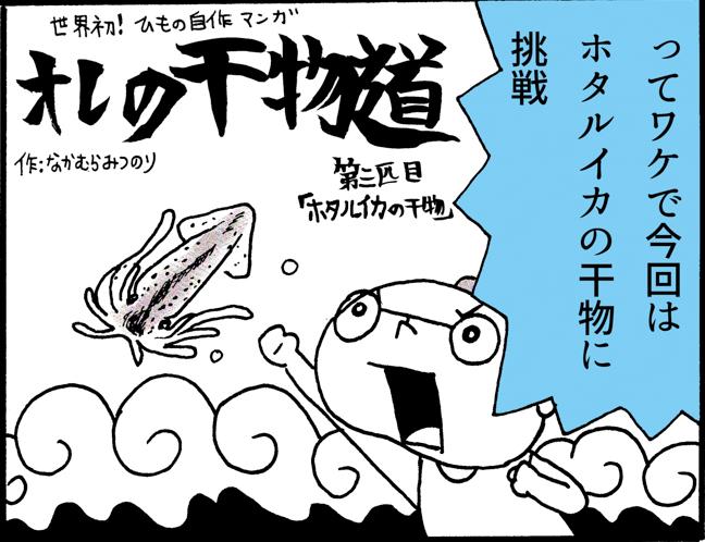 【ひもの漫画】ホタルイカの干物を自作すると晩酌が極楽タイムになる話『干物道(ひものみち)』第3回