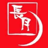 鈴木長月(すずきちょうげつ)