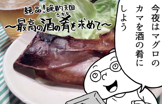 【マンガ】「マグロのカマ」を今夜の酒の肴にしてみる【絶品! 晩酌天国】