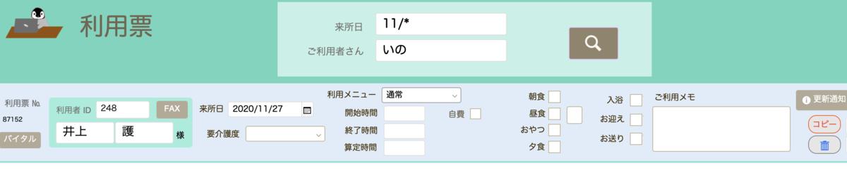 f:id:hotspiringday:20201103121551p:plain
