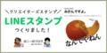 LINEスタンプ広告 (330×165 px)