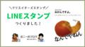 LINEスタンプ広告 (300×165 px)