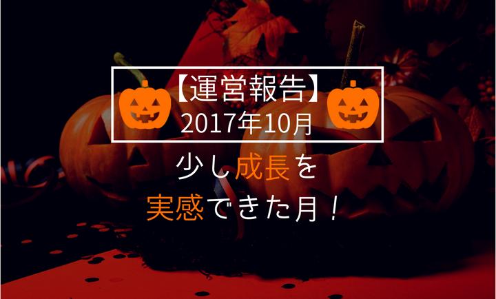 f:id:hotta1:20171104003944p:plain