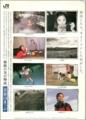 JRグループ 青春18きっぷ 92年11月 旅少女