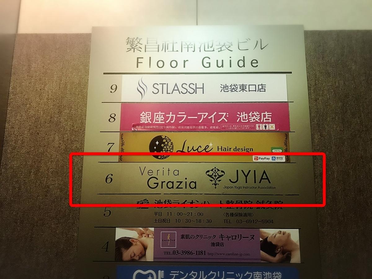 JYIAのエレベーター