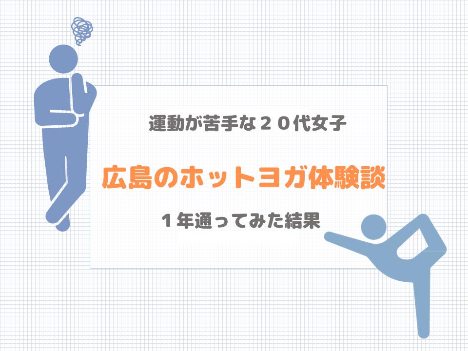 広島ホットヨガ体験談
