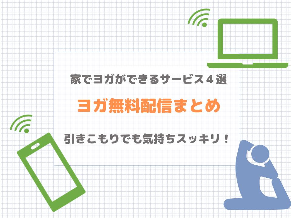 ヨガ無料配信サービス4選