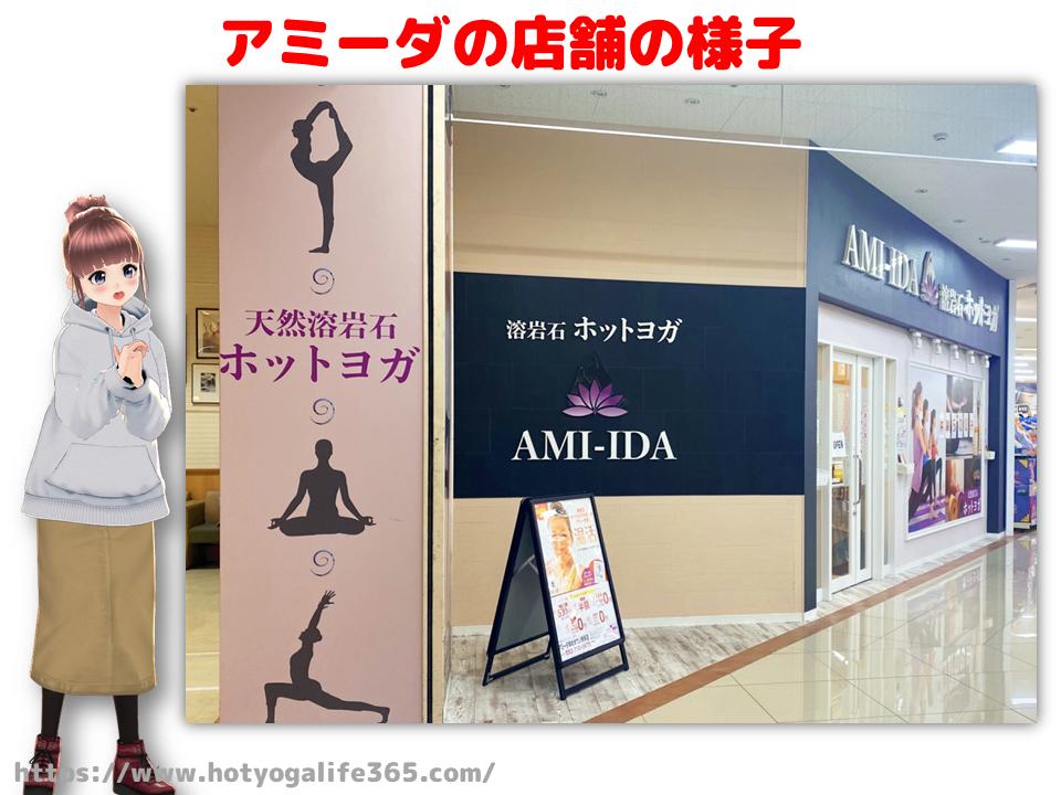 アミーダの店舗